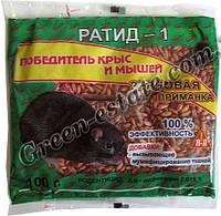 Ратид зерновая приманка 100гр. Средство от грызунов