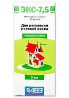 ЭКС-7,5 препарат для регуляции половой охоты у кошек и собак, 3 мл, АВЗ