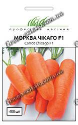 Морковь Чикаго F1 400 шт