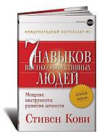 Стивен Кови Семь навыков высокоэффективных людей: Мощные инструменты развития личности (краткая версия)
