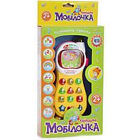 Развивающая игрушка Joy Toy Умный телефон на украинском Желтый (0103UK)