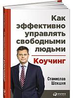 Станислав Шекшня Как эффективно управлять свободными людьми. Коучинг