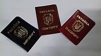Обложка на паспорт Украина