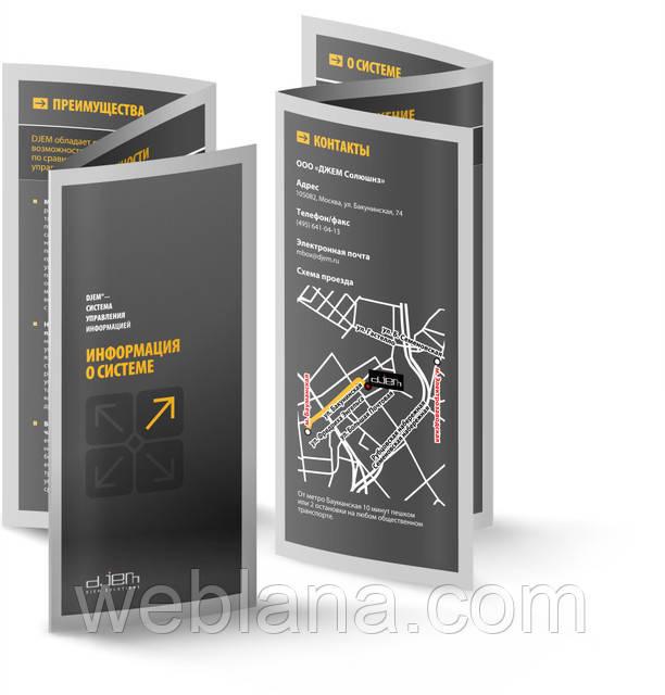 Продающая полиграфия – рекламные брошюры, буклеты и листовки