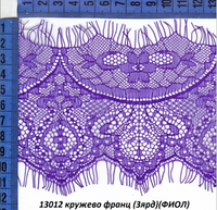 13012 Кружево французское  фиолетовое