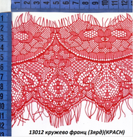 13012 Кружево французское (КРАСНОЕ) 13012 Кружево французское (КРАСНОЕ)(копия)