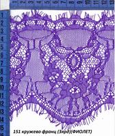 151 Кружево французское, цвет фиолетовый, ширина 10см, упаковка 15м 30м