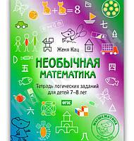 Мышематика Необычная математика Логические задания для детей 7-8 лет Авт: Женя Кац Изд-во: МЦНМО