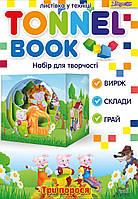 "Набор для творчества ""Tunnel book"" ""Три поросенка"""