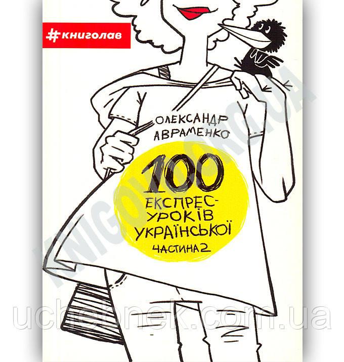 100 Експрес-уроків Української Частина 2 Авт  Авраменко О. Вид  Книголав - 2b50fbe830e30