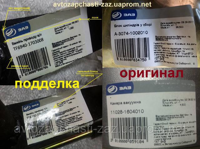 Современная ЗАЗовская этикетка и под неё подделка...
