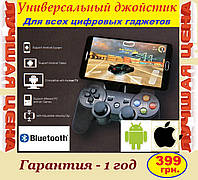 Джойстик беспроводной Bluetooth. Универсальный джойстик для смартфона, планшета и телефона. Bluetooth геймпад
