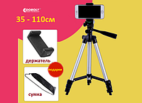 Штатив для телефона 110см фотоаппарата тринога трипод