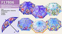 Зонт 5 видов, с рисунком, для мальчиков  в п/э 50см /100/(F17806)