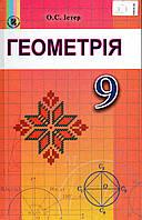 Геометрія, 9 клас. Істер О.С.