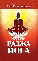Рамачарака Раджа-йога. Учение йоги о психическом мире человека