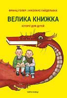 Велика книжка. Історії для дітей, фото 1