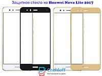 Защитное стекло Huawei Nova Lite 2017 (full Screen) (2.5D)