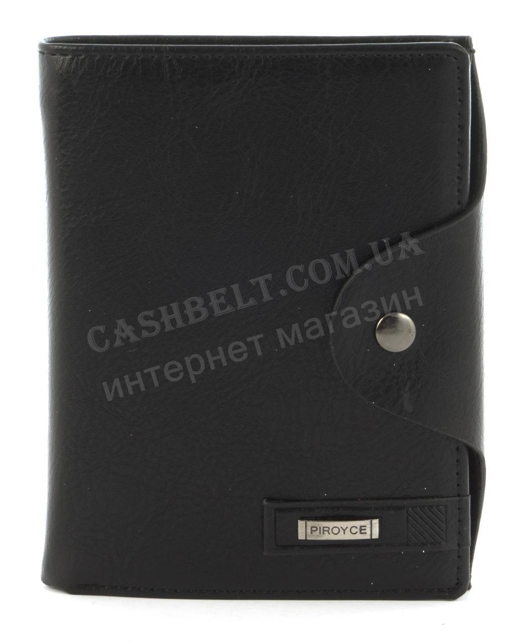 Прочное вместительное портмоне бумажник из эко кожи высокого качестваPIROYCE art. 302-02 черный