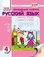 Русский язык 4 класс. Рабочая тетрадь. Хвалюк И.И.