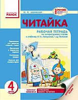 Литературное чтение 4 класс. Рабочая тетрадь.  Царевская Н.И.