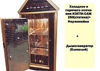 """Коптильня 250 л. электростатическая холодного и горячего копчения, с дымогенератором """"Копти Сам""""+Нержавейка, фото 1"""