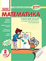 Математика 2 клас. Робочий зошит.  Цимбалару А.Д.