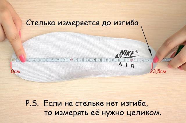 Як правильно виміряти устілку?