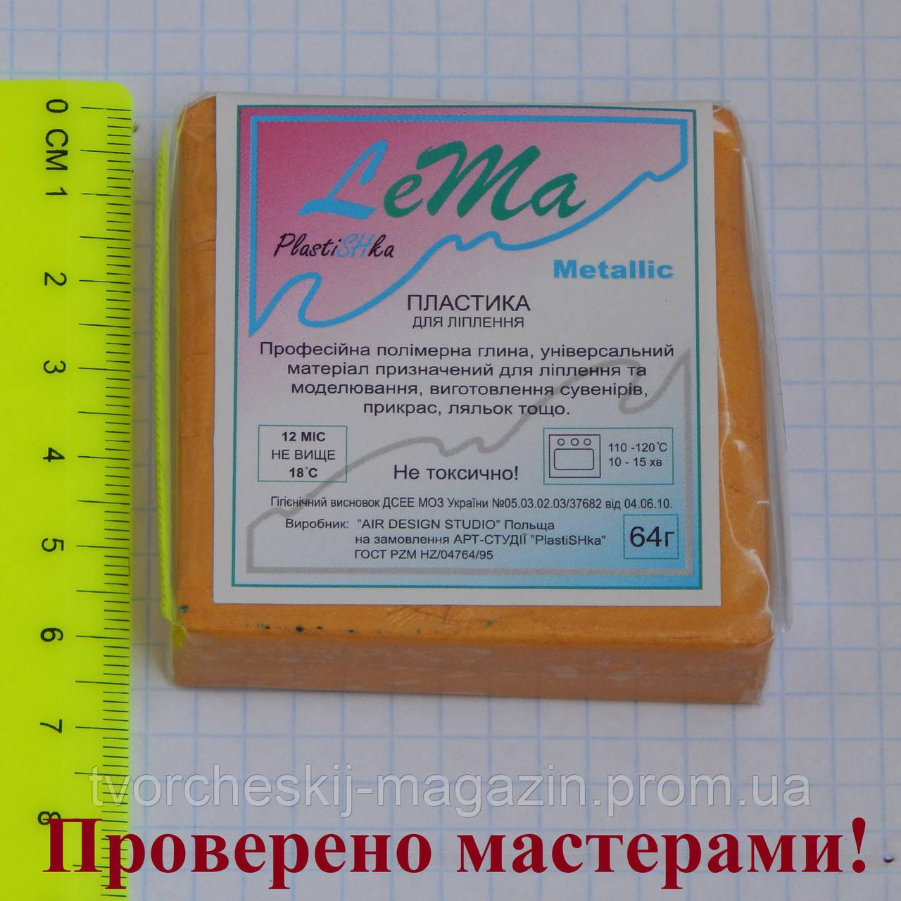 Полимерная глина LEMA (Лема), цвет золото светлое, 64 г.