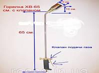 Горелка газовая (газовоздушная-пропан) ХВ-650 мм (большая)-клапан