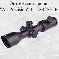 Прицел оптический Air Precision 3-12x42SF IR