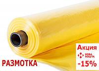 Тепличная плёнка на МЕТРАЖ 100 мкр ширина 3м 12месяцев