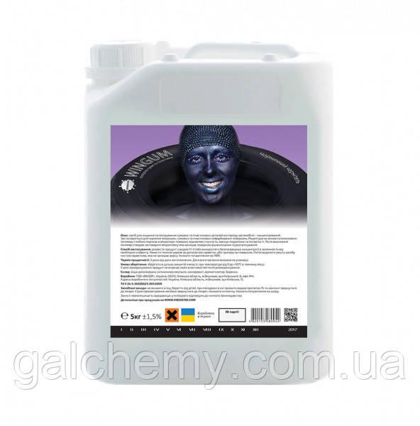 Полироль резины Wingum, 5л, Vodostek TM