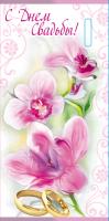 Листівка ЕТЮД (конверт для грошей)
