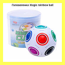 Головоломка шар Magic rainbow ball