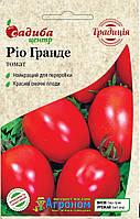 "Семена томата Рио Гранде, среднеспелый 0,5 г, ""Бадваси"", Украина"