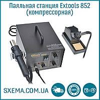 Паяльная станция Extools 852 компрессорная фен+паяльник, металл корпус