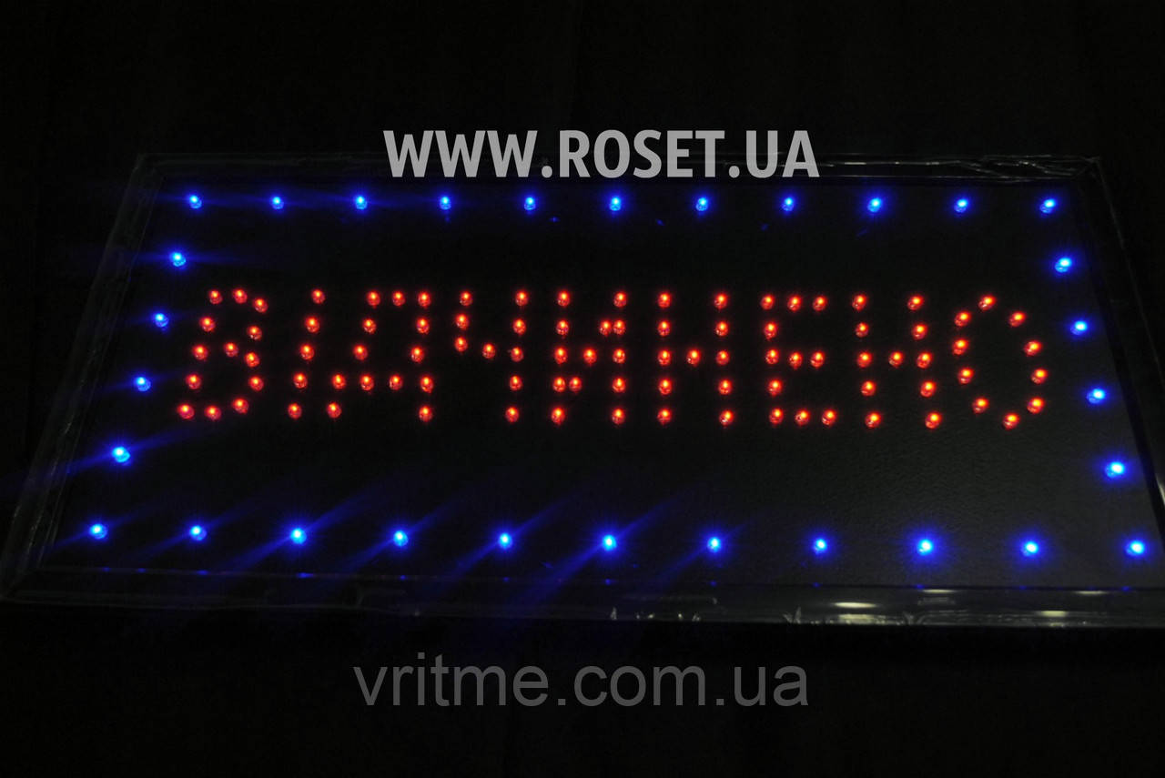 "Светодиодная LED вывеска ""Відчинено"" (48*25 см)"