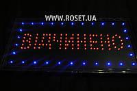 "Светодиодная LED вывеска ""Відчинено"" (48*25 см), фото 1"