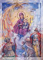 """Открытка """"Божий син - Дитя світові відкривсь"""""""