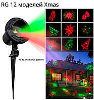 Уличный новогодний проектор Laser Christmas Lights 12 Slides