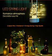 Гирлянда паутинка Led String Romantic Light