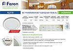 Світлодіодний вбудований світильник Feron AL2110 20W 5000K/6400K Скло, фото 2