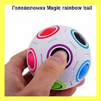 Головоломка шар Magic rainbow ball!Акция