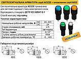 AD22E- 8DS зелена 220V АC, фото 2