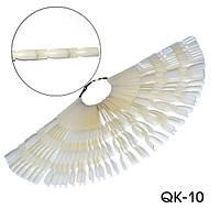 Типсы для образцов на кольце тройные QK-10