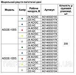 AD22E-10DS біла 220V АC, фото 4