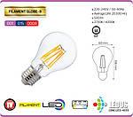 """Лампа Светодиодная """"Filament Globe - 8"""" 8W A60 Е27 4200К, 2700К, фото 2"""