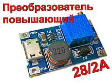 Преобразователь повышающий  MT3608 2A ( модуль питания  DC-DC Step Up ) + microUSB