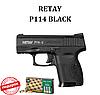 Стартовый пистолет Retay P 114 (черный)